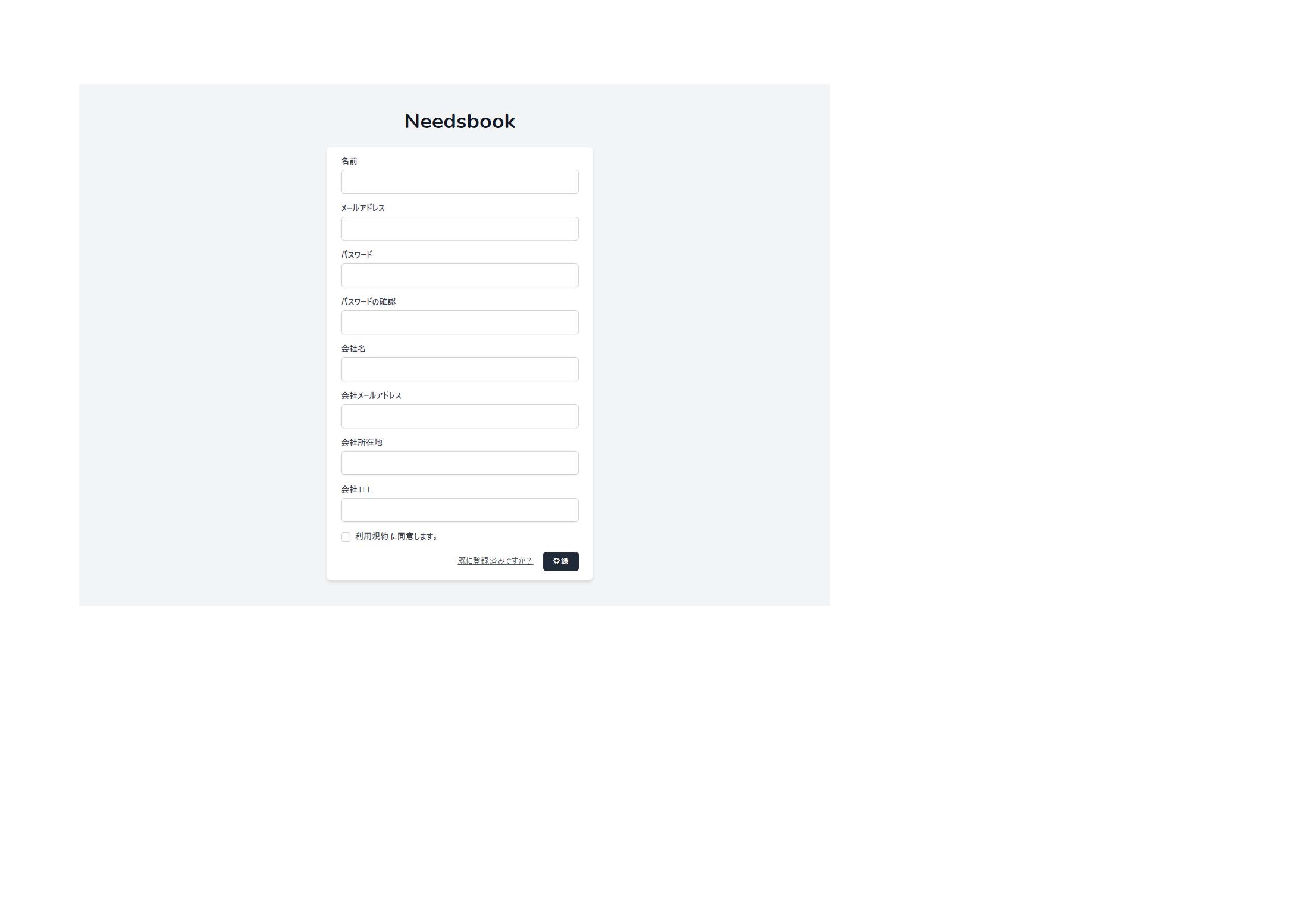 ユーザー登録2